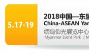2019年5月缅甸产品展览会