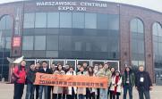 2020年2月波兰国际照明展