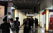 2020 年日本东京国际灯具照明灯饰展览会