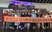 2020 年第 8 届泰国国际 LED 照明展览会